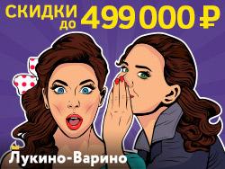 ЖК «Лукино-Варино» Скидки до 499 тыс. рублей! Ипотека от 6%